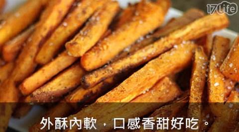 薯條/地瓜薯條/調理/炸物/地瓜/57號地瓜