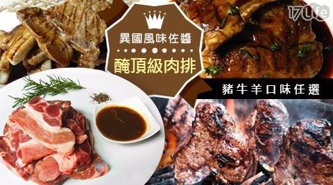 異國風味佐醬醃頂級肉排(豬牛羊口味任選)