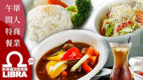 天秤座民歌西餐廳-單人商業午間特餐/牛肉飯/商業午餐/套餐/西式