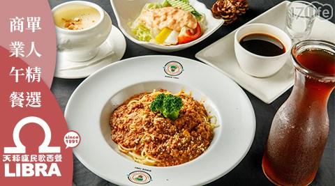 天秤座民歌西餐廳/套餐/義大利麵/異國/餐廳/商業午餐/午餐/天秤座/民歌西餐廳/西餐廳