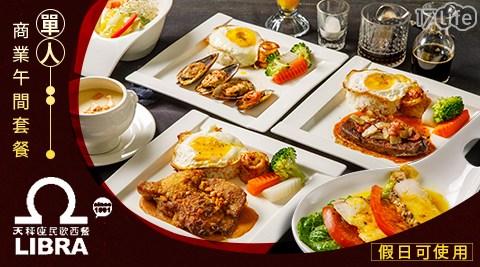 天秤座/民歌/西餐廳/單人/商業午間/套餐/海鮮/雞腿/牛排/板橋