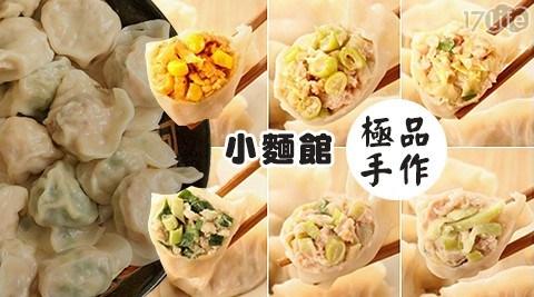 隆重推出,超夯新產品!採用溫體豬肉、新鮮蔬菜所包製的手工餃子,六種口味好吃又涮嘴!手工現做,嚴選生鮮食材!
