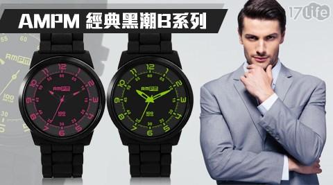 日本/腕錶/品牌/AMPM/ 經典黑/潮B系列/100米防水/日本機芯