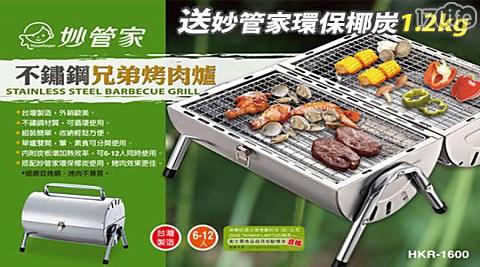 平均最低只要 699 元起 (含運) 即可享有(A)【妙管家】 台灣製SGS檢驗不鏽鋼烤肉爐(6-12人) 每入贈妙管家環保椰炭(1.2kg)1包 1入/組(B)【妙管家】 台灣製SGS檢驗不鏽鋼烤肉爐(6-12人) 每入贈妙管家環保椰炭(1.2kg)1包 2入/組(C)【妙管家】 台灣製SGS檢驗不鏽鋼烤肉爐(6-12人) 每入贈妙管家環保椰炭(1.2kg)1包 3入/組(D)【妙管家】 台灣製SGS檢驗不鏽鋼烤肉爐(6-12人) 每入贈妙管家環保椰炭(1.2kg)1包 4入/組