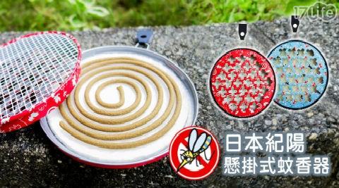【日本紀陽】懸掛式蚊香器/蚊香器/蚊香/日本紀陽