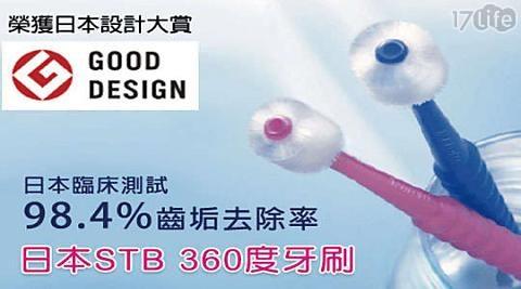 【日本STB】日本STB原裝蒲公英360度-專利機能牙刷