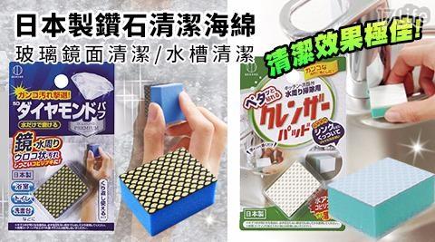 【日本小久保】/鑽石海綿/清潔海綿/廚房清潔