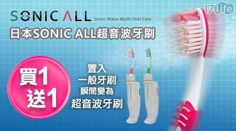 只要 1,280 元 (含運) 即可享有原價 3,360 元 【買一組送一組】日本SONIC ALL超音波牙刷一組(含STB360成人牙刷一支)共