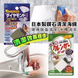 日本鑽石玻璃鏡面流理台清潔海綿