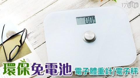 妙管家/環保/免電池/電子體重計/電子秤/電子/體重計