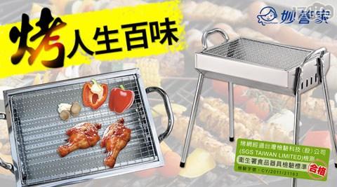 MIT台灣製造,品質保證!烤網經SGS檢測合格,內附木炭皿增加熱效率,組裝、收納輕鬆方便!