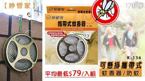 妙管家/可懸掛/攜帶式/蚊香器/防蚊