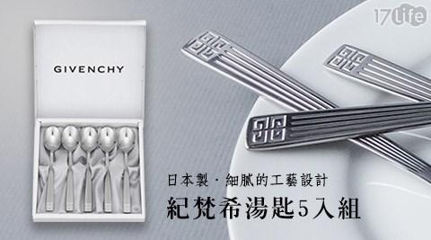 【GIVENCHY 紀梵希】精品餐具 5入咖啡匙/湯匙組/GIVENCHY/湯匙組/湯匙