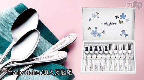 marie claire 美麗佳人 精品餐具10入叉匙組/marie claire/叉匙組