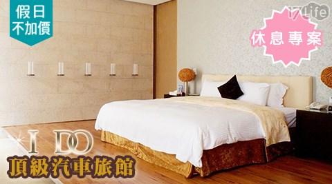 I DO 頂級汽車旅館/i do/汽車/興仁夜市/I DO/outlet/華泰