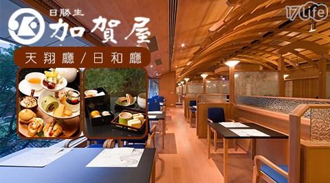 日勝生加賀屋國際溫泉飯店/加賀屋/下午茶/天翔廳/日和廳