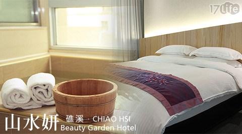 房內獨立湯池,不用跟別人一起泡!享受台灣原湯的快活感受,體驗蘭陽平原的好山好水!ˊ住宿含早餐