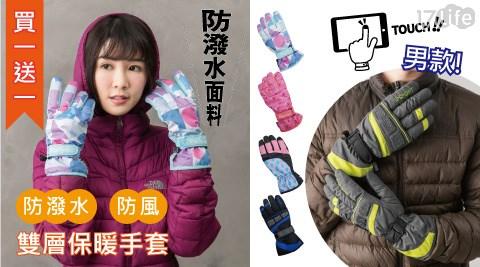 手套/保暖手套/防風手套/戶外手套/騎車手套/買一送一