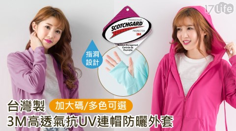 3M/吸濕/排汗/高透氣/抗UV/防曬外套/外套/防曬/大尺碼/抗紫外線/連帽外套