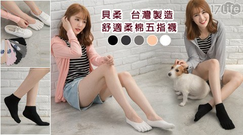 台灣製柔棉純色五趾襪