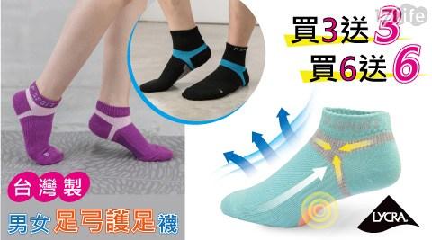 貝柔/台灣製/止滑/襪子/襪/短襪/隱形襪/船型襪/買一送一