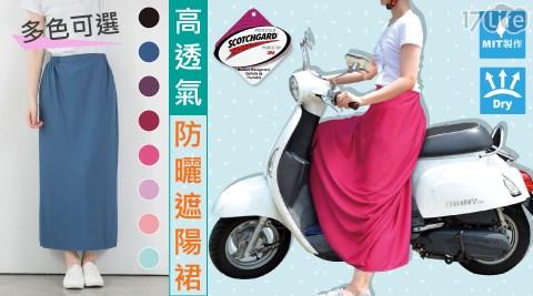 防曬/防曬裙/3M/防曬配件/防曬外套