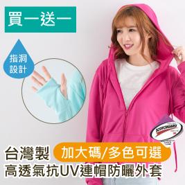 【買一送一】3M吸濕排汗抗UV防曬外套