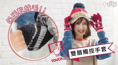 手套/保暖手套/防風手套/戶外手套/騎車手套/毛毛手套/針織手套