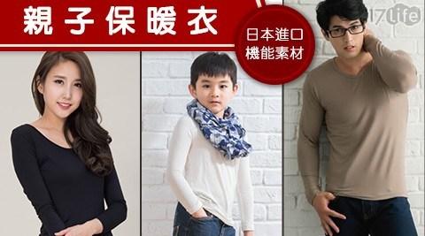 台灣製/抗菌/吸濕/發熱衣/保暖衣/兒童發熱衣/兒童衛生衣