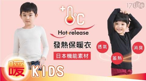日本機能纖維兒童吸濕發熱保暖衣