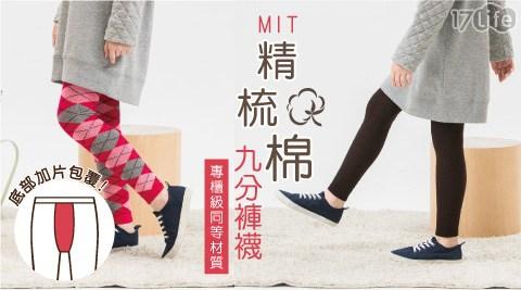 台灣製厚地精梳棉女童保暖九分褲襪