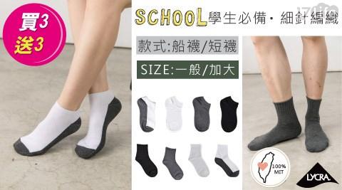 萊卡/針織/學生襪/素色/短襪/貝柔/船襪/襪子/襪/台灣製/買一送一