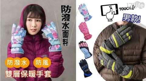 手套/保暖手套/防風手套/戶外手套/騎車手套