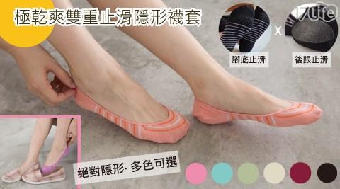 台灣製極乾爽低口雙重止滑隱形襪套