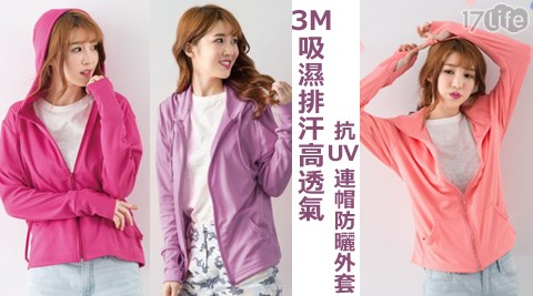 台灣製/3M/吸濕排汗/抗UV/連帽/防曬/外套/吸濕排汗/高透氣/抗UV外套/連帽外套/防曬外套