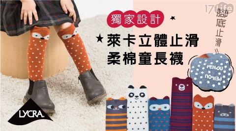 台灣製/貝柔/兒童萊卡雙止滑隱形襪套/襪子/隱形襪/兒童襪