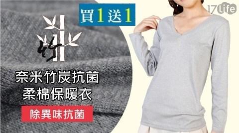 台灣製/抗菌/吸濕/發熱衣/保暖衣/貝柔/買一送一