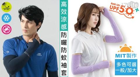 台灣製/貝柔/酷涼/防蚊/防曬/機能/袖套