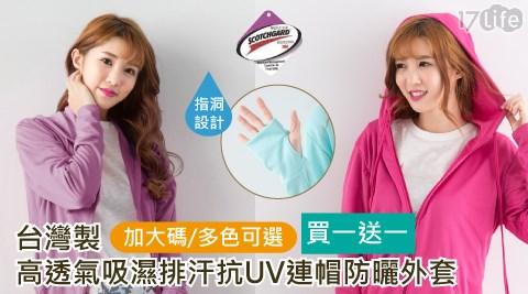 台灣製3M高透氣抗UV連帽防曬外套