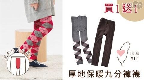 【買一雙送一雙】台灣製厚地精梳棉女童保暖九分褲襪任選