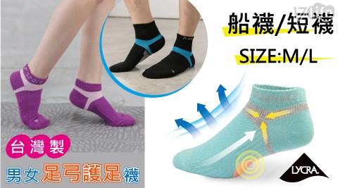 台灣製左右腳足弓輕量護足運動短襪/船襪系列