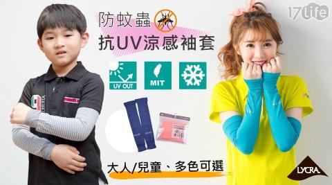 【買二送二】台灣製親子涼感透氣抗UV防蚊袖套