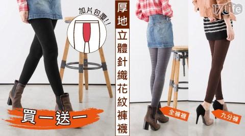 【買一入送一入】台灣製立體針織柔棉花紋褲襪(全褲襪/九分內搭褲襪)任選