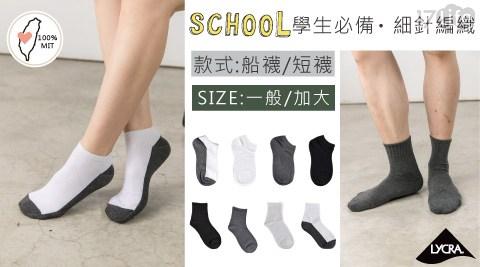 萊卡/針織/學生襪/素色/短襪/貝柔/船襪/襪子/襪/台灣製