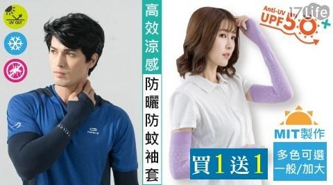 (買一入送一入)台灣製加大機能高效涼感防蚊防曬袖套