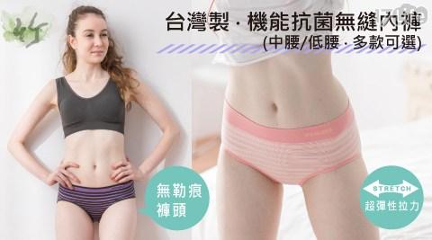 台灣製機能抗菌超彈力無縫三角褲
