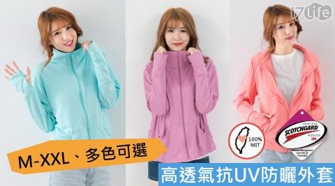 台灣製3M吸濕排汗高透氣抗UV防曬外套