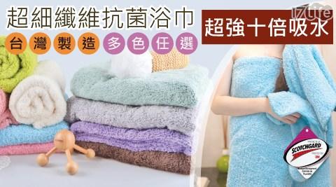 台灣製超強十倍吸水超細纖維抗菌毛巾/浴巾/乾髮帽