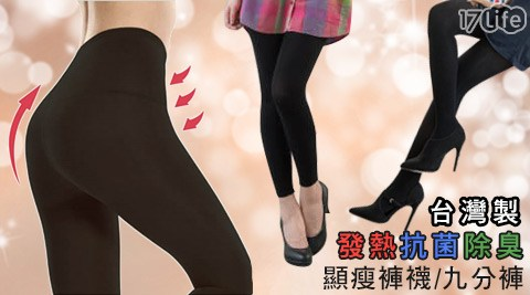 台灣製/發熱/抗菌/除臭/顯瘦/褲襪/九分褲
