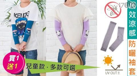 (買一送一)台灣製兒童涼感抗UV防蚊袖套